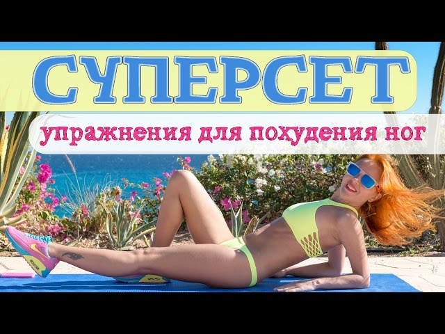 СУПЕРСЕТ | Упражнения для похудения ног | Жиросжигающая тренировка | Фитнес дома