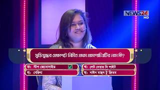 Quizzing Time / Quiz Show with Suborna Mustafa / Episode 01 on 16th January, 2019 on NEWS24