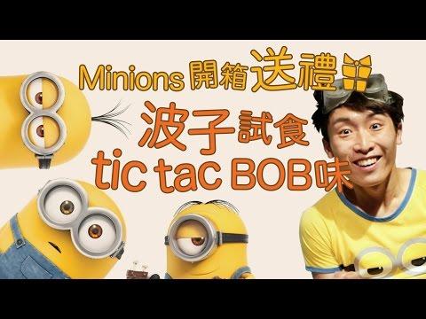 Minions?????????????Tic Tac??????