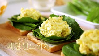 SUB) How to make egg sandwich, simple recipe