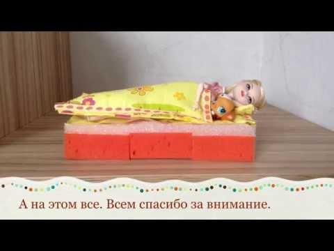 Как сделать кровать только из губок для куклы