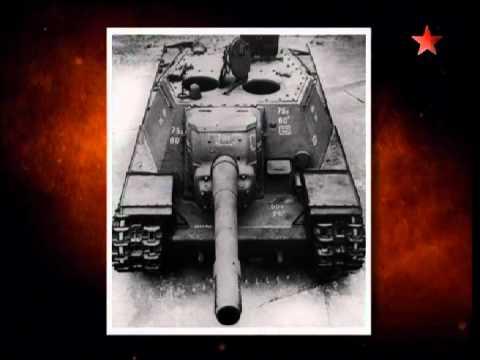 Оружие Победы. Тяж. самоходная установка СУ-152