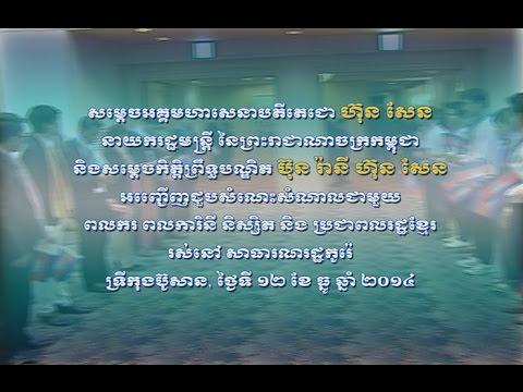 12 December 2014 Samdech Hun Sen Student Korea
