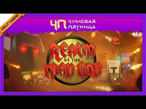 ЧП: Realm of the Mad God (с Рамоном и Ричем)