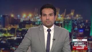 Ada Derana First At 9.00 - English News 27.04.2020