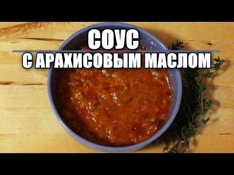 Соус с арахисовым маслом для мясных блюд