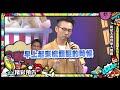 2019.08.12中天綜合台CH36《小明星大跟班》預告 明星夫妻怪僻大揭露