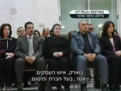 Palestinian Authority Corruption - Full Story - Part #1 video