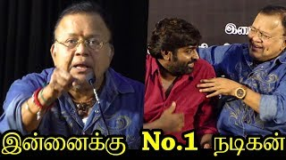 Vijay Sethupathiஐ புகழ்ந்து தள்ளிய Radha Ravi | radha ravi latest speech | radha ravi speech