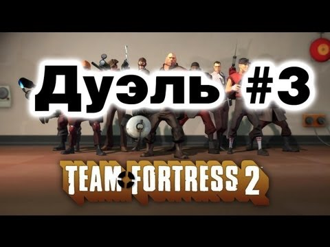 Летсплеи Макса Брандта - Team Fortress 2 (дуэль 3)