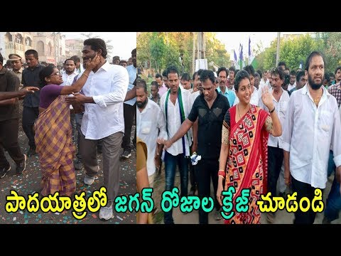 YS Jagan Padayatra VS MLA Roja Padayatra Craze In AP Fans Crowd Highlights Response  Cinema Politics