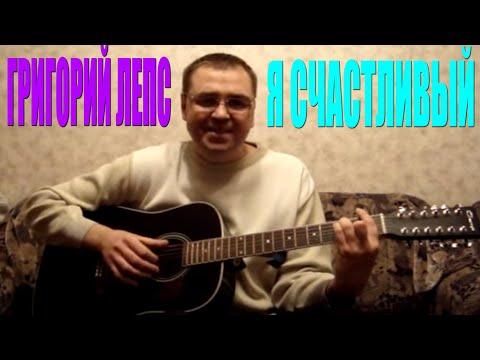 Григорий Лепс - Я счастливый (Docentoff. Вариант исполнения песни Григория Лепса)