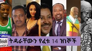 14 Ethiopian Celebrity's  who got divorces