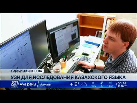 Американец использовал УЗИ для открытия особенностей казахского языка