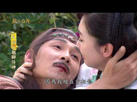 台劇-戲說台灣-反白仁翹腳仔神-EP 12