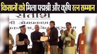 एग्री समिट सम्मेलन में 3 किसानों पद्मश्री तो 25 किसानों को कृषि रत्न सम्मान