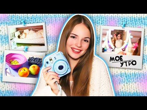 ♥ Моё Утро + КОНКУРС на Фотоаппараты Мгновенной Печати! ♥