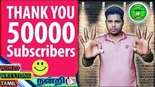 World Wrestling Tamil-ன் 50000+ Subscribers Special Video Thank you friends/World Wrestling Tamil