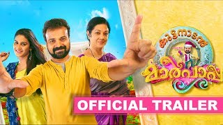 Kuttanadan Marpappa Official Trailer   Kunchacko Boban   Adithi Ravi   Sreejith Vijayan   Rahul Raj