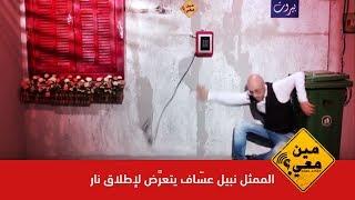 Min Ma3e الممثل نبيل عسّاف يتعرَّض لإطلاق نار