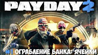 PayDay 2 - #1 Ограбление банка: Ячейки [Let's Play / Летсплей / Прохождение] с Hook