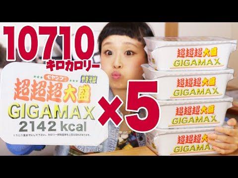 【大食い】10710kcal!! ペヤング 超超超大盛GIGAMAX!×5 いろんなトッピングで食べまくる!【ロシアン佐藤】【RussianSato】