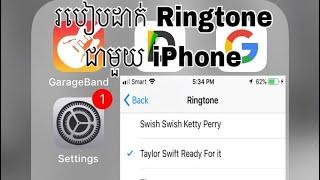របៀបដាក់ Ringtone  ជាមួយ iPhone - How to make ringtone with iPhone 2018  [Khmer Speaking]