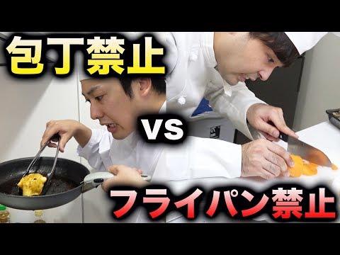 包丁禁止vsフライパン禁止どっちが美味しい料理を作れるか対決!!
