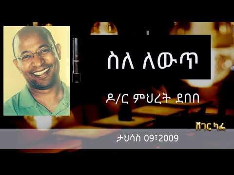Dr. Mehret Debebe - ስለ ለውጥ | Sheger Cafe On Sheger FM