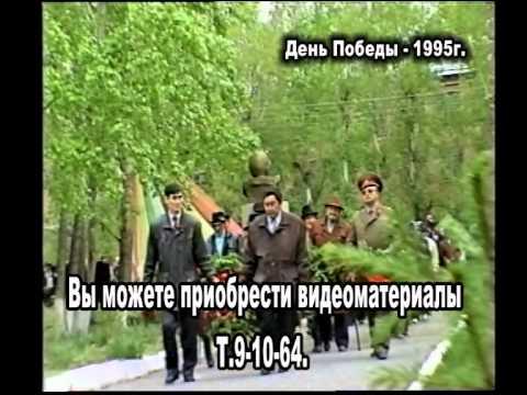 День Победы 1995г