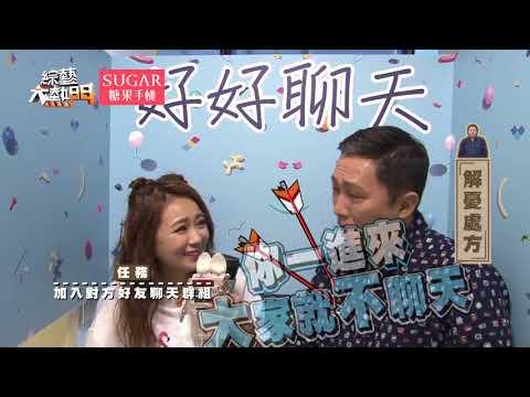 【Dr. Wu 解憂店  來解你的疑難雜症?!】20171120 綜藝大熱門 X SUGAR糖果手機
