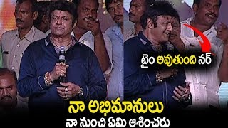 Nandamuri Balakrishna About  Fans Hungama At Jai Simha 100 Days Function | Balakrishna Dynamic Entry