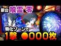 【新台 喰霊 零】1撃●千枚の特化ゾーン -運命乱- (うんめいのみだれ) 桜#110