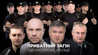 Аваков, Кива  приватний загн пд крилом МВС  СХЕМИ 186
