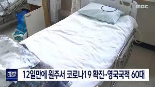 도권/도내 12일만에 원주서 코로나19 확진