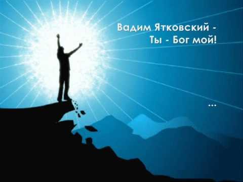 Вадим Ятковский - Ты - Бог мой!