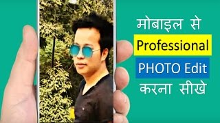 How To Edit photo using mobile ? Mobile se Photo edit kaise kare