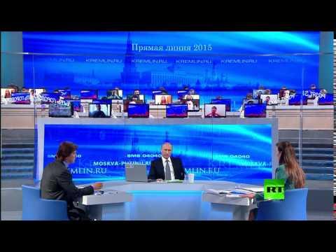 حوار الرئيس الروسي فلاديمير بوتين المباشر مع المواطنين – الجزء الثالث