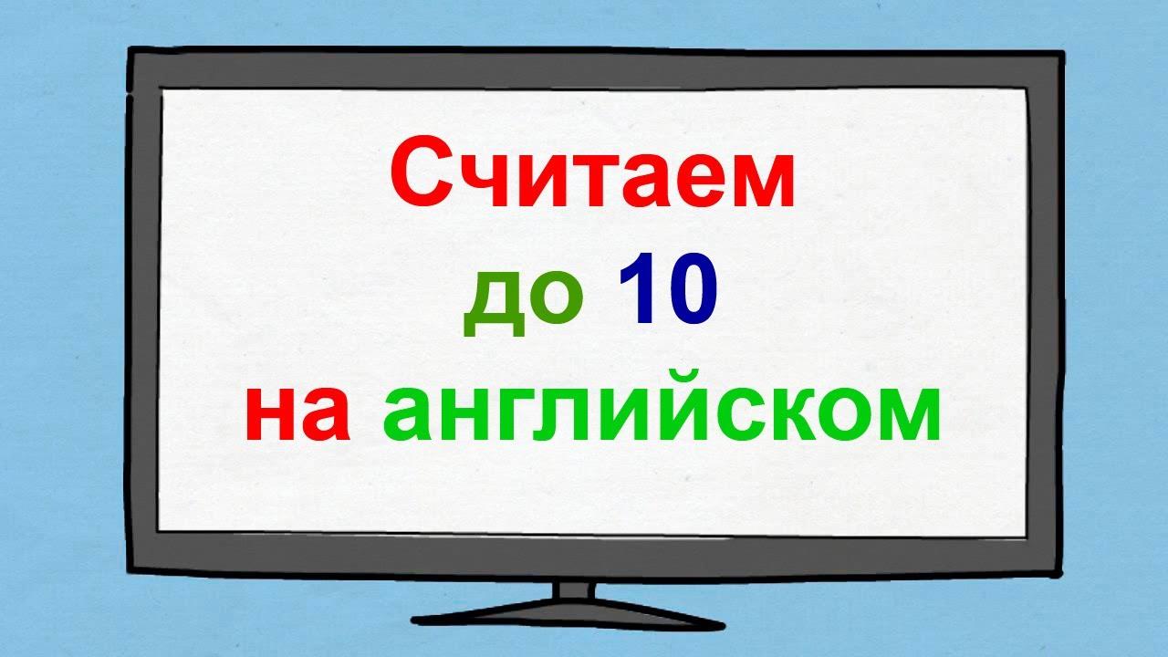как по английскому считать до 20 видео
