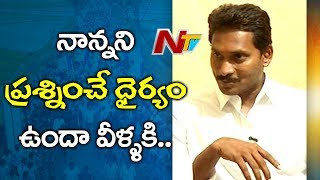 No One questioned Under YS Rajashekar Reddy's regime | YS Jagan Exclusive Interview | NTV