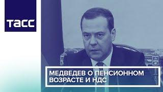 Медведев о пенсионном возрасте и НДС