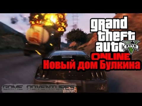 GTA V Online - Новый дом Булкина