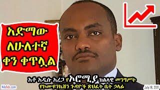 Ethiopia: አድማው ለሁለተኛ ቀን ቀጥሏል - Tax Hike in Oromia Ethiopia - VOA