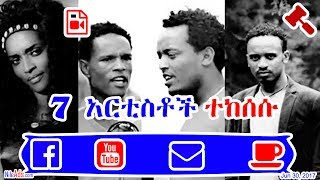 Ethiopia: 7 አርቲስቶች ተከሰሱ - 7 Ethiopian Artists in Addis Ababa - DW