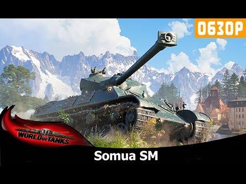 Somua SM ● обзор танка!
