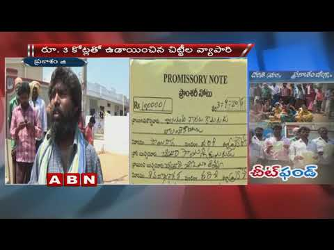 Chit Funds Scam In Prakasam District, Financier Fled with 3 Crore Money