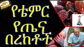 Dates Health Benefits in Amharic