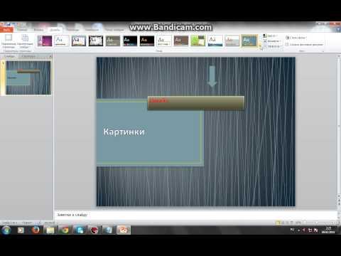 Создание простой презентации за четыре действия в PowerPoint 74