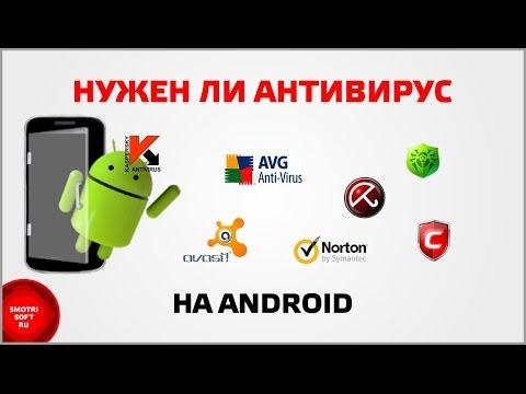 Мобильные антивирусы для Android. Скачать бесплатно