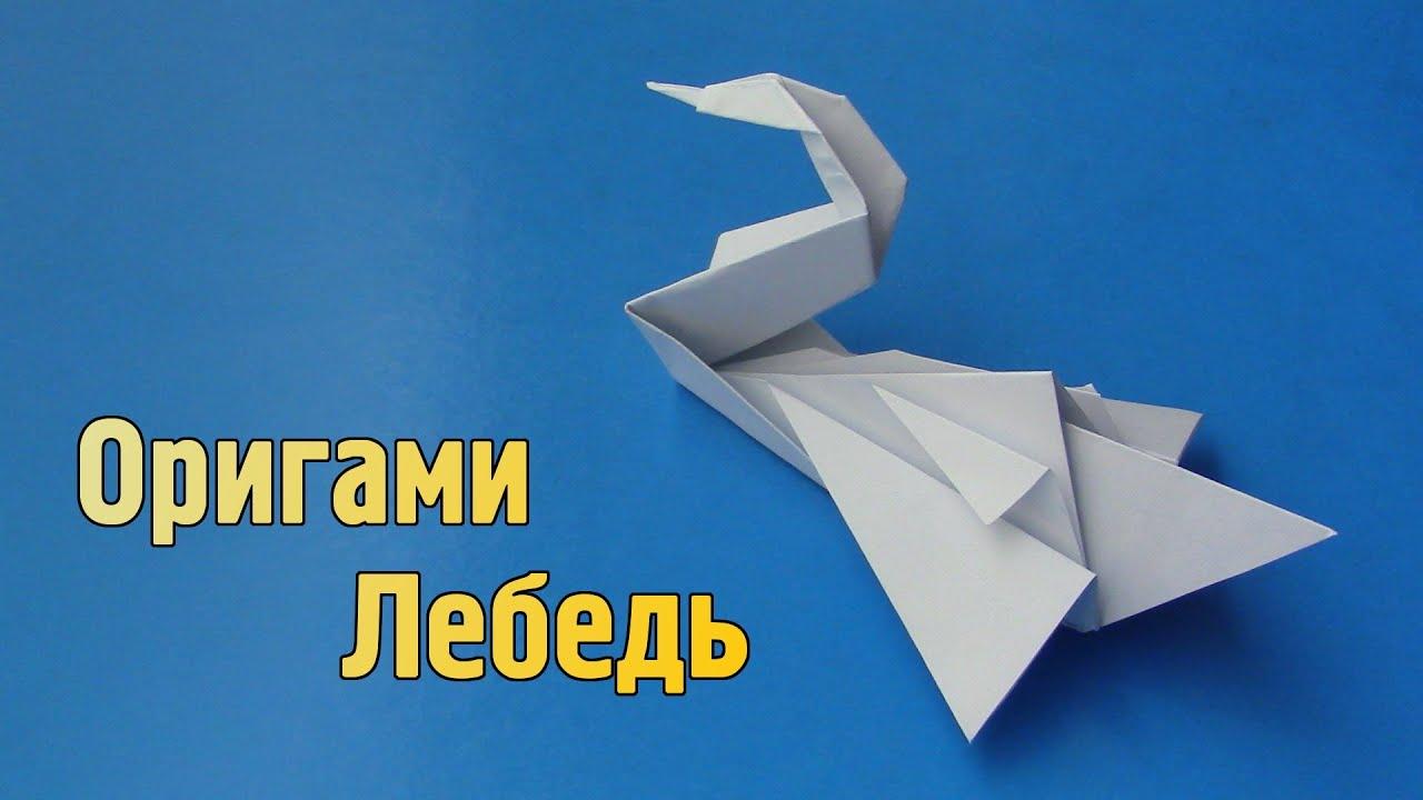 Лебедь из оригами своими руками 9